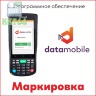DataMobile, Upgrade с версии Стандарт PRO Маркировка до Online Маркировка